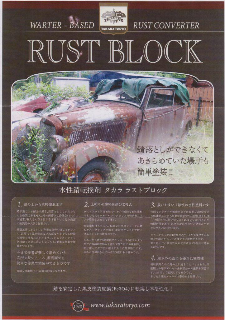 rustblock